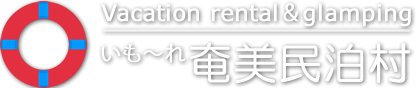 【公式】いも~れ奄美民泊村
